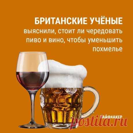 Британские учёные всерьёз озаботились проблемой похмелья и решили провести целое исследование, выяснив наконец, как правильно чередовать алкогольные напитки, чтобы наутро чувствовать себя бодрячком: