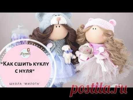 Как сшить Интерьерную куклу