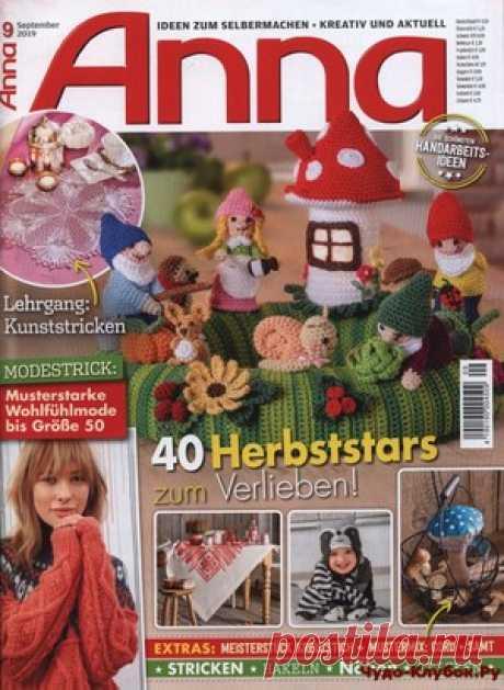 Anna 9 2019 | ✺❁журналы на чудо-КЛУБОК ❣ ❂ ►►➤Более ♛ 8 000❣♛ журналов по вязанию Онлайн✔✔❣❣❣ 70 000 узоров►►Заходите❣❣ %
