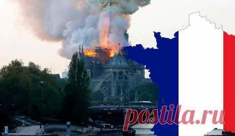 Вчера, 15 апреля во Франции произошёл масштабный пожар в главной достопримечательности Парижа соборе Парижской Богоматери, или Нотр-Дам де Пари. Трагедия, по имеющимся данным, произошла в 18:50 по местному времени.
