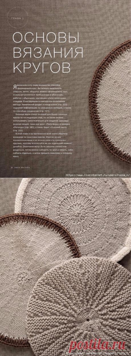 Основы вязания кругов спицами.