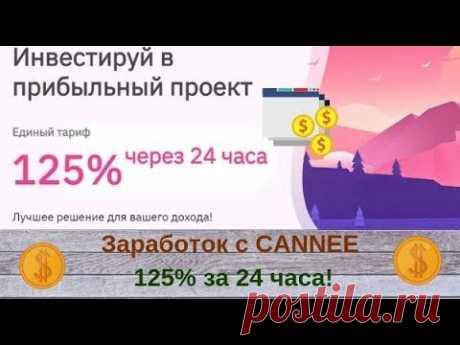 Заработок с CANNEE 125% за 24 часа! - YouTube