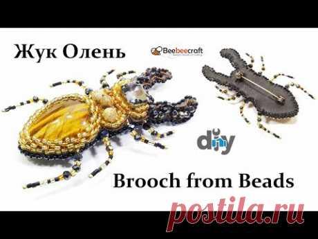 БРОШЬ ЖУК ОЛЕНЬ СВОИМИ РУКАМИ/ Beebeecraft / КАК СДЕЛАТЬ БРОШЬ ИЗ БИСЕРА МАСТЕР КЛАСС/ brooch Bead