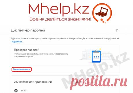 """Проверка пароля на """"взлом"""" (Google Chrome) » MHelp.kz: Время делиться знаниями  Проверка пароля на взлом и проверка сайтов на компрометацию данных, для Google Chrome с подключенным аккаунтом Google. Включение уведомления о компрометации логина/пароля."""