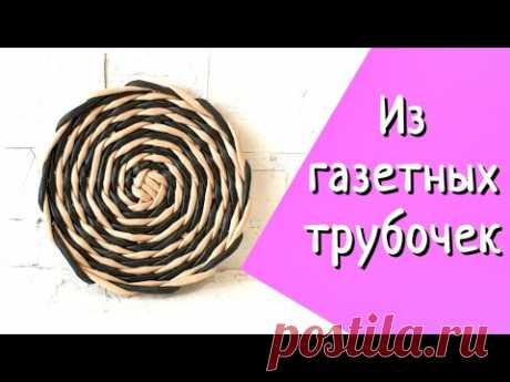 Спиралька - подставка под горячее из газетных трубочек!