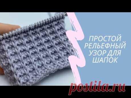 Простой рельефный узор спицами для шапок, свитеров и кардиганов