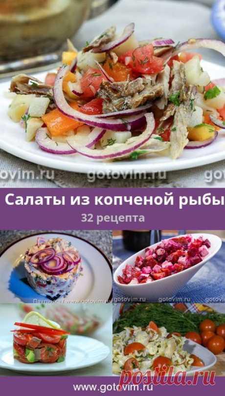 Салаты из копченой рыбы, 35 рецептов, фото-рецепты