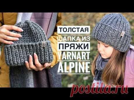 Мастер-класс толстая шапка спицами за пару часов из 1-го моткаYarnArt Alpine красивой резинкой 1на1.