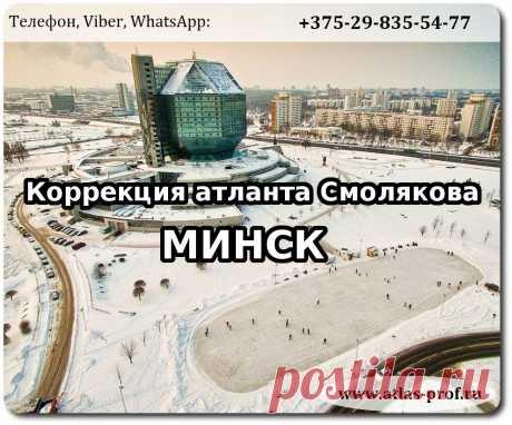 Правка атланта по методике Смолякова в Минске.
