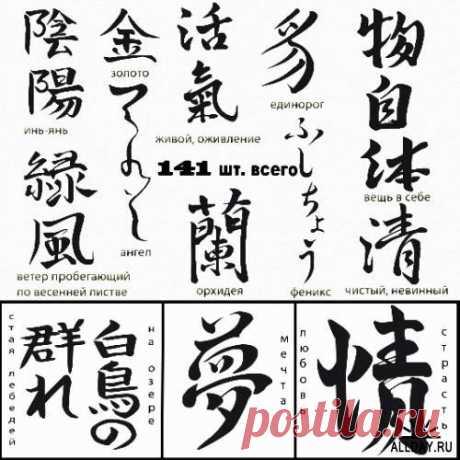 тату на японском языке с переводом на русский: 11 тыс изображений найдено в Яндекс.Картинках