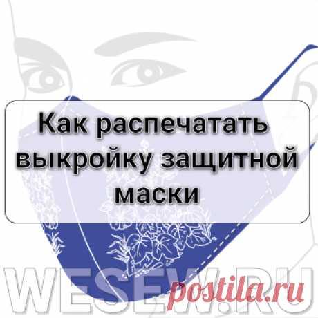 Авторы статьи: Валентина Нивина Александр Нивин  Выкройка маски для лица из ткани.  Как распечатать выкройку маски?