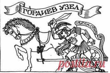 Фразеологизм «Гордиев узел», как и многие другие крылатые выражения заимствован из древних мифов. Существовал ли на самом деле «гордиев узел» и с какими легендами связано это выражение. История возникновения фразеологизма «гордиев узел»