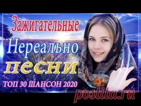 Вот Зажигательные песни Аж до мурашек Остановись постой Сергей Орлов 🎶 ТОП 30 ШАНСОН 2020!