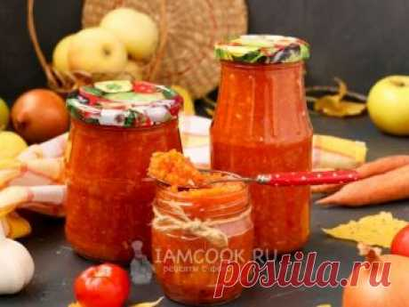 Аджика с яблоками и морковью на зиму — рецепт с фото Аджика - замечательная закуска к мясным блюдам и просто к гарнирам.