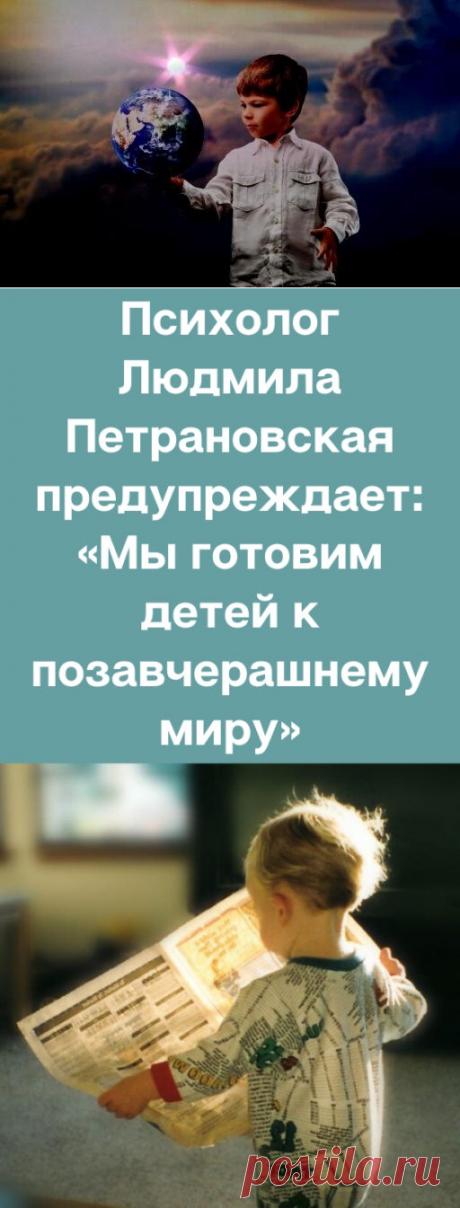 Психолог Людмила Петрановская предупреждает:«Мы готовим детей к позавчерашнему миру» - likemi.ru