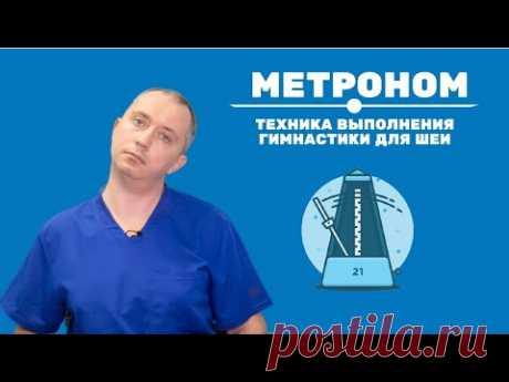 Метроном. Техника выполнения Гимнастики для шеи Доктора Шишонина
