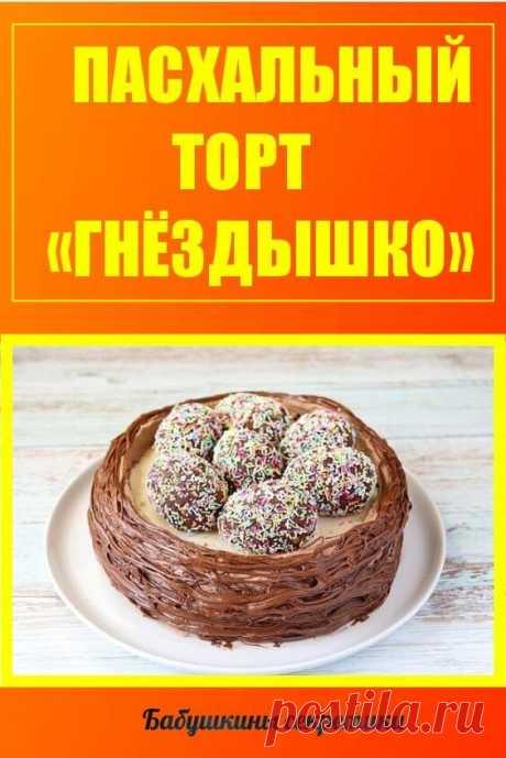 Торт очень простой и понятный по составу, готовится совершенно несложно. Торт получается вкусный, радует глаз и может стать украшением праздничного стола. Давайте приготовим!