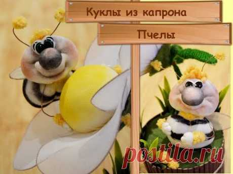 Куклы из капрона Пчелки / How to Make Nylon Sock Dolls - YouTube