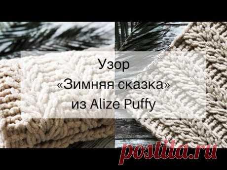 Узор для пледа из Alize Puffy - «Зимняя сказка»