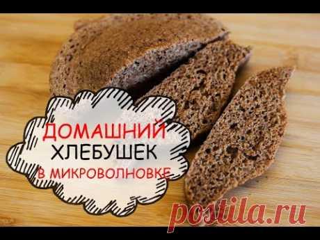 Хлеб в микроволновке 🍞Вкуснее и полезнее магазинного! #кето Bread in the microwave