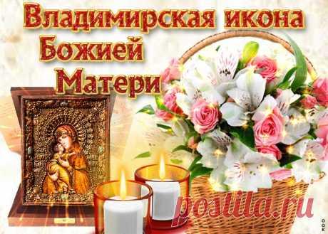Картинки с Днем Владимирской Иконы Божией Матери | ТОП Картинки