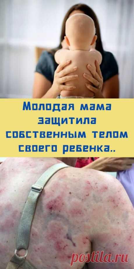 Молодая мама защитила собственным телом своего ребенка.. - likemi.ru