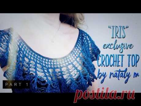 """Топ крючком """"Iris"""", эксклюзив от Nataly Masters. Exclusive crochet top by Nаtaly Masters. Приобрести пряжу """"Iris"""" можно у меня в магазине по ссылке - https:/..."""