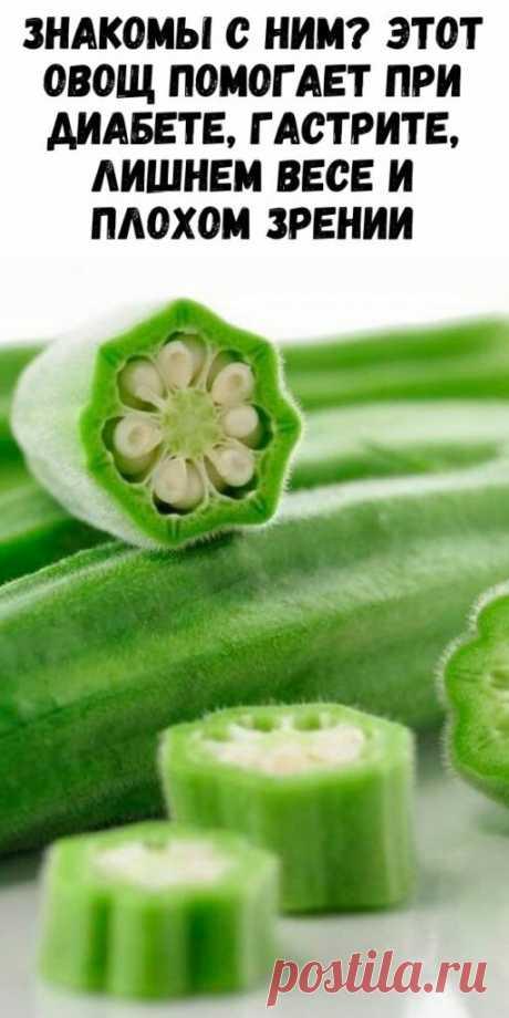 Знакомы с ним? Этот овощ помогает при диабете, гастрите, лишнем весе и плохом зрении - Упражнения и похудение