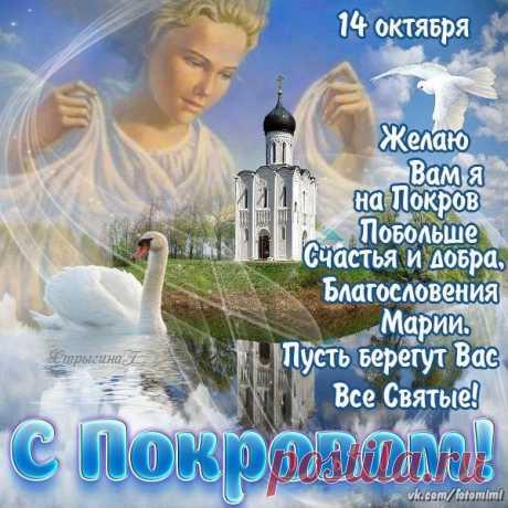 С Покровом Пресвятой Богородицы! Мира, добра, счастья, любви и света Вам и Вашим близким людям!🍂🍁