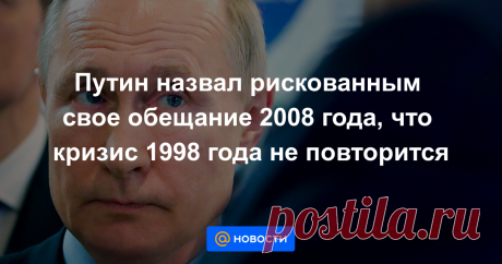 8 СЕР-20 ВОПРОСОВ-Путин назвал рискованным свое обещание 2008 года, что кризис 1998 года не повторится По словам президента, с началом мирового кризиса перед властями встала задача «не обрушить вообще экономику и не свести к нулю накопления граждан».