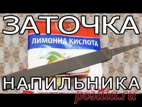 ЗАТОЧКА НАПИЛЬНИКА ЛИМОННОЙ КИСЛОТОЙ