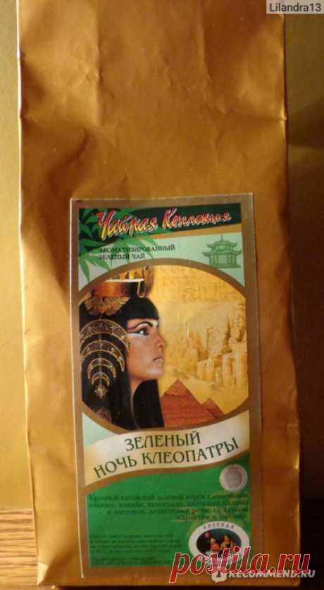 Зеленый чай Русская Чайная Компания Ночь Клеопатры - «В холод согреет, в жару освежит! Любимый развесной зеленый чай» | Отзывы покупателей
