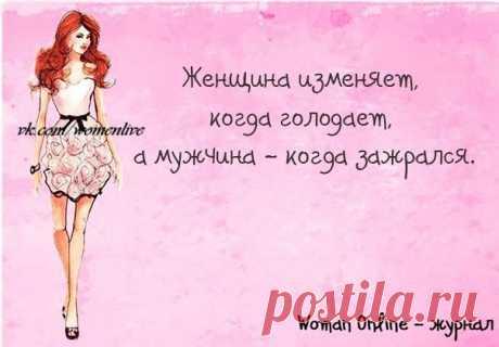 Между нами, девочками, говоря))) » Женский Мир