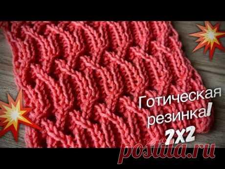 Супер креативная резинка 2х2 спицами!!! 💥💥💥 Осенний хит! Beautiful stretch knitting pattern