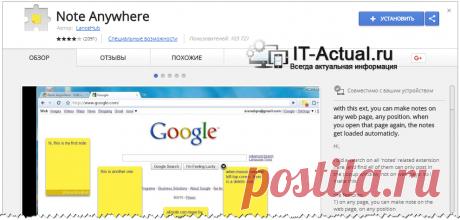 Как добавить заметки и стикеры для конкретных сайтов в браузере | IT-Actual.ru