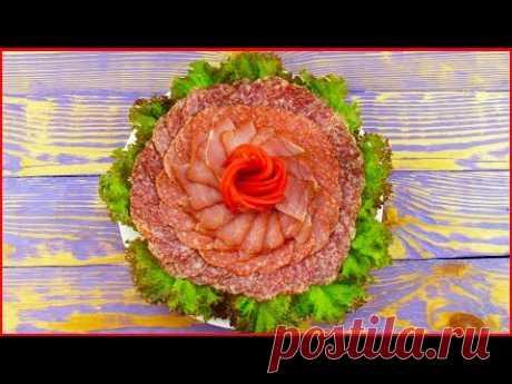 Мясная НАРЕЗКА на праздничный стол! Как нарезать колбасу на Новый Год 2020! - YouTube