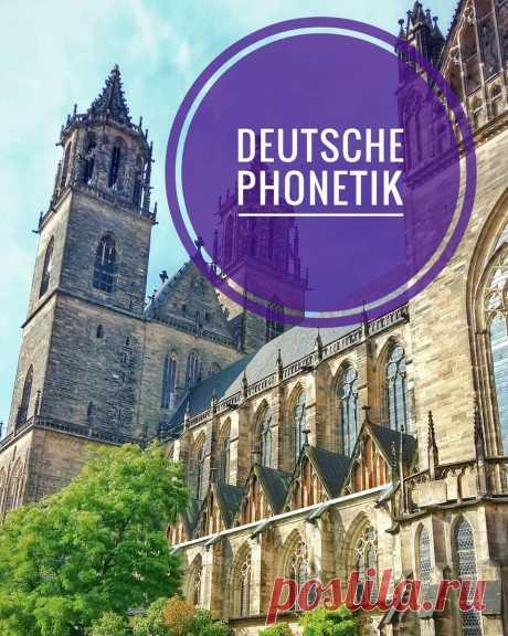 Немецкое произношение | Sveta Rudi Journal | Яндекс Дзен
