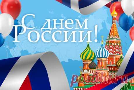 С днем России открытка