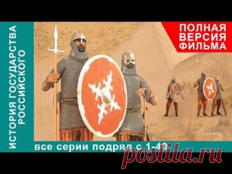 La historia del Estado Ruso. Todas unas series seguidamente. 1 - 40 series. El documental. StarMedia