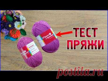 Тестирование Новой Пряжи/Акация Пряжа Из Троицка - YouTube