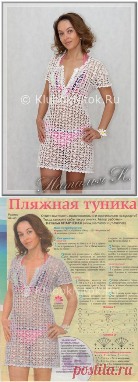 Пляжная туника Натальи Кравченко | Вязание для женщин | Вязание спицами и крючком. Схемы вязания.