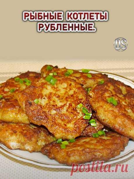 Рыбные котлеты рубленные (простой рецепт)          Рыбные домашние котлеты - рецепт блюда диетического и нежного. Приготовление рыбных котлет требует немного терпения и определенных навыков.