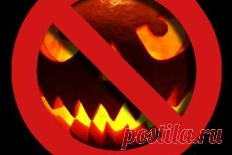 Праздник «Хэллоуин» в ночь с 31 октября на 1 ноября - древний обряд поклонения дьяволу | Сайт для любознательных Праздник «Хэллоуин» в ночь с 31 октября на 1 ноября - поклонение сатане. В такой ситуации всё общество должно противостоять насаждению элементов сатанизма