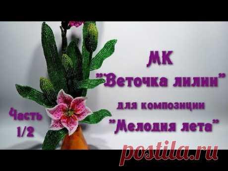МК «Мелодия лета». //  Ч. 1/2. МК «Веточка лилии из бисера».