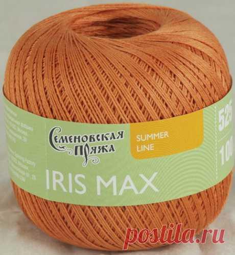 Пряжа Семеновская ИРИС МАКС (IRIS MAX) 7618 фезалис Купить в интернет магазине Пряжа ИРИС макс (МШФ) для ручного и машинного вязания. Очень тонкая нить из натурального хлопка отличного качества. Яркие насыщенные цвета, хорошая крутка. Пряжа для вязания ажурных аксессуаров для домашнего интерьера, а также для легких летних вещей. Со