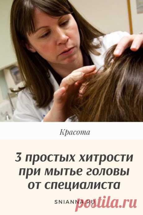 3 простых хитрости при мытье головы от специалиста  Для всех, кто хочет блестящие и здоровые волосы 3 простых хитрости присвисте головы