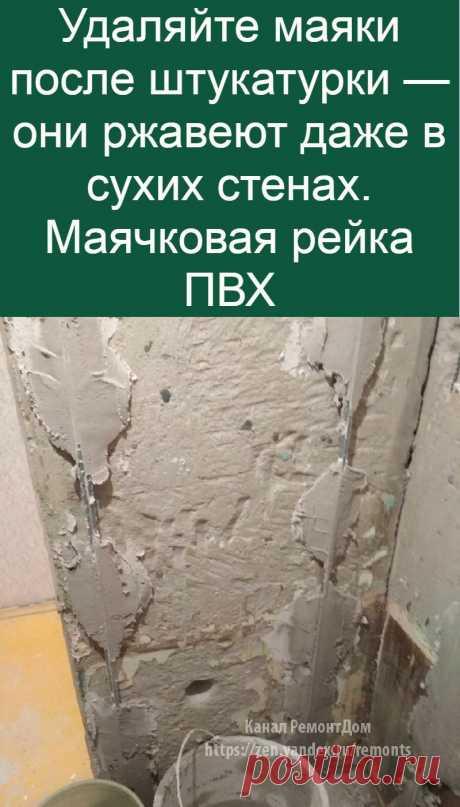 Удаляйте маяки после штукатурки — они ржавеют даже в сухих стенах. Маячковая рейка ПВХ