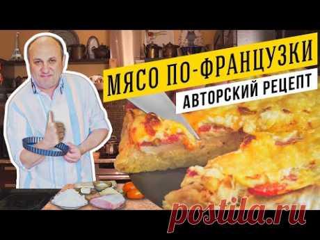 МЯСО ПО-ФРАНЦУЗСКИ в виде пирога - АВТОРСКАЯ ВЕРСИЯ  Ильи Лазерсона | Вкусно и в ХОЛОДНОМ виде!