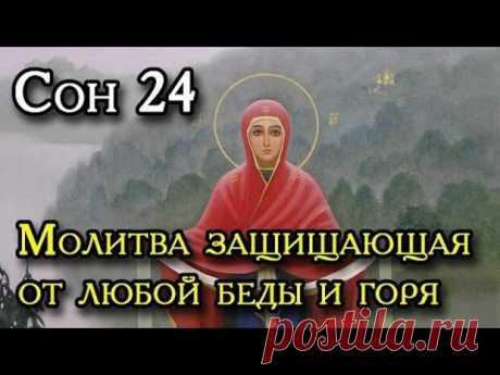 """Двадцать четвертый Сон Пресвятой Богородицы.  Храните эту молитву в своем доме и любые беды обойдут вас стороной. """"Сон Богородицы"""" должен быть переписан собственноручно в семейный молитвослов или на чистый лист бумаги. Хранить защитную молитву л…"""