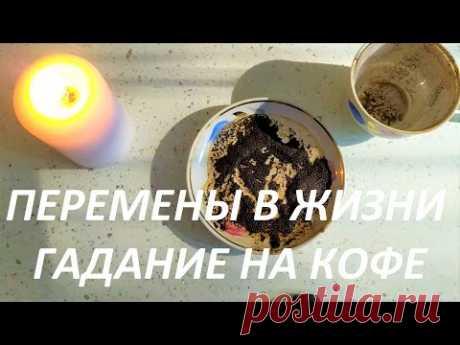 ПЕРЕМЕНЫ В ЖИЗНИ!💯☕🎁 ГАДАНИЕ НА КОФЕЙНОЙ ГУЩЕ   Fortune telling with coffee!